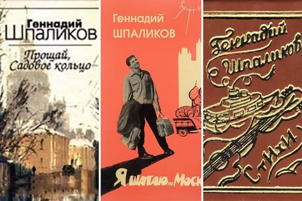 Геннадий Шпаликов – биография, фильмы, фото, личная жизнь, последние новости 2019