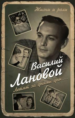 Василий Лановой – биография, фильмы, фото, личная жизнь, последние новости 2019