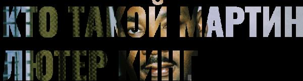 Мартин Лютер Кинг – биография, фильмы, фото, личная жизнь, последние новости 2019