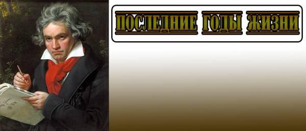 Людвиг ван Бетховен – биография, фильмы, фото, личная жизнь, последние новости 2019