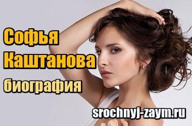 София Каштанова – биография, фильмы, фото, личная жизнь, последние новости 2019