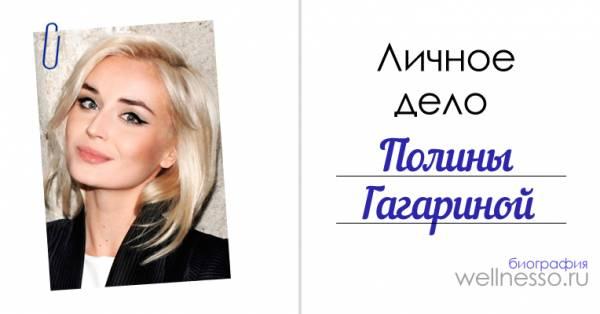 Полина Гагарина – биография, фильмы, фото, личная жизнь, последние новости 2019