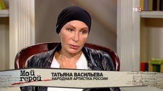 Татьяна Васильева – биография, фильмы, фото, личная жизнь, последние новости 2019