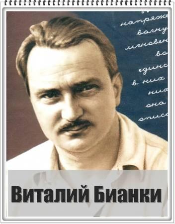 Виталий Бианки – биография, фильмы, фото, личная жизнь, последние новости 2019