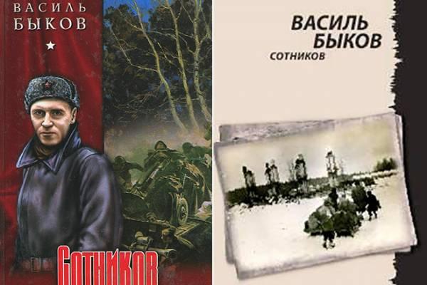 Василь Быков – биография, фильмы, фото, личная жизнь, последние новости 2019