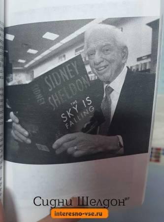 Сидни Шелдон – биография, фильмы, фото, личная жизнь, последние новости 2019