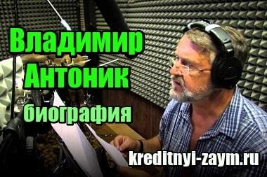 Владимир Антоник – биография, фильмы, фото, личная жизнь, последние новости 2019