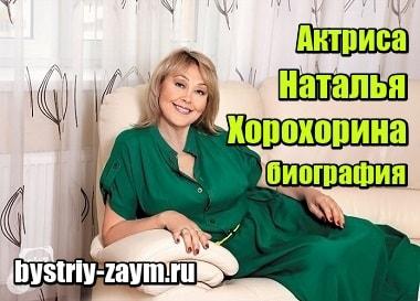 Наталья Хорохорина – биография, фильмы, фото, личная жизнь, последние новости 2019