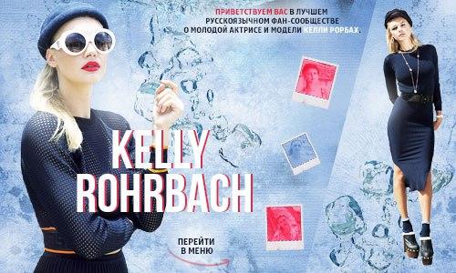 Келли Рорбах – биография, фильмы, фото, личная жизнь, последние новости 2019