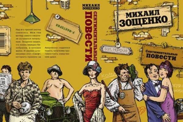 Михаил Зощенко – биография, фильмы, фото, личная жизнь, последние новости 2019